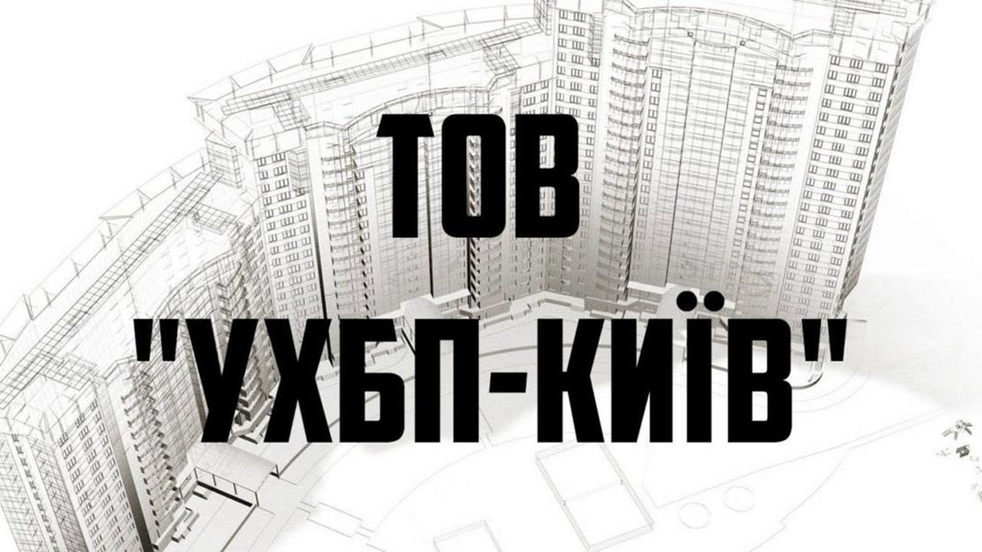 UHBP_Kiev-1024